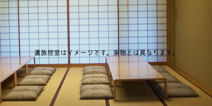 『妙蓮寺斎場』遺族控室